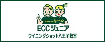 ECCジュニア ウイニングショット八王子教室