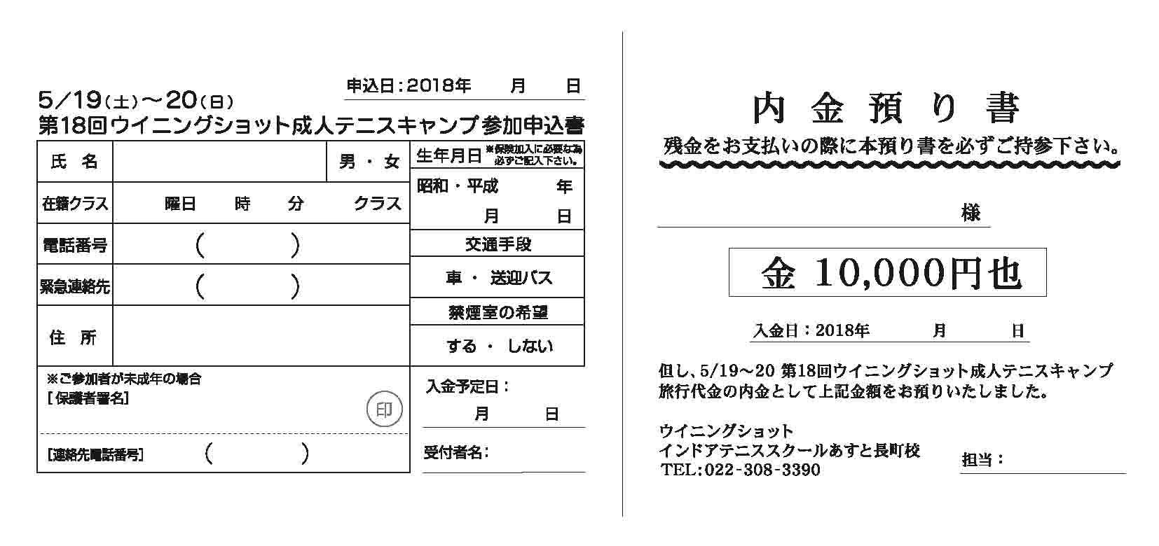 【5/19~20開催】第18回成人テニスキャンプ