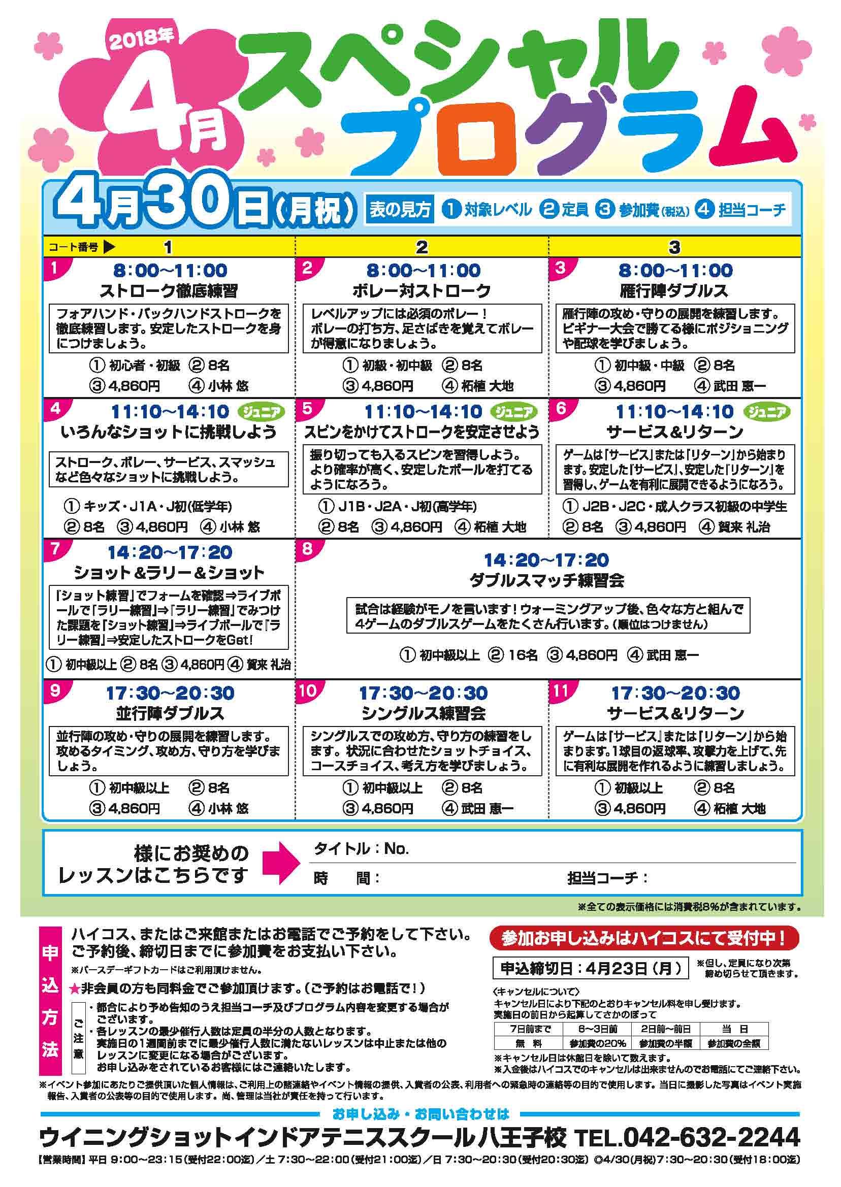 【4/30開催】4月スペシャルプログラム