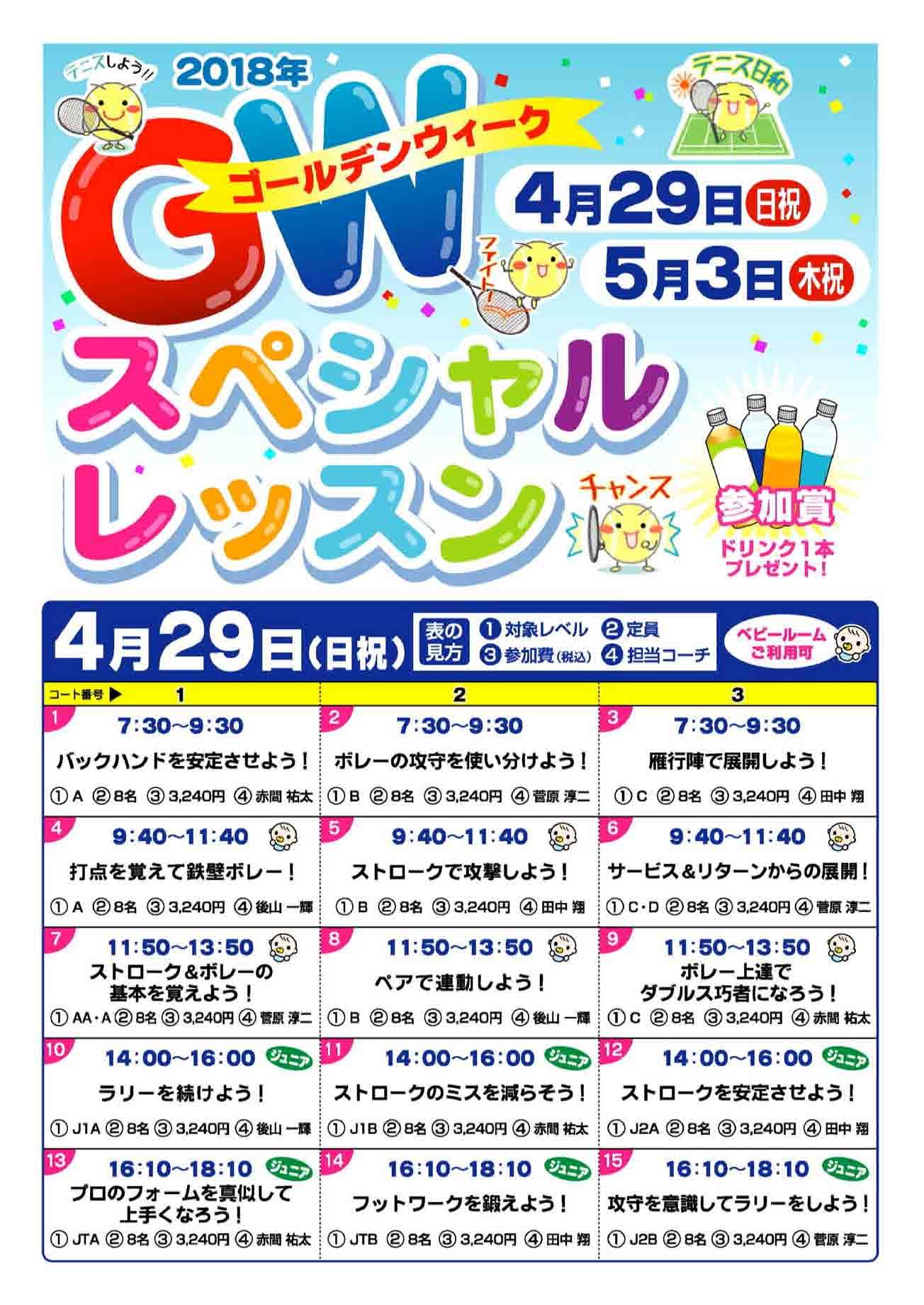 【4/29・5/3開催】GWスペシャルレッスン