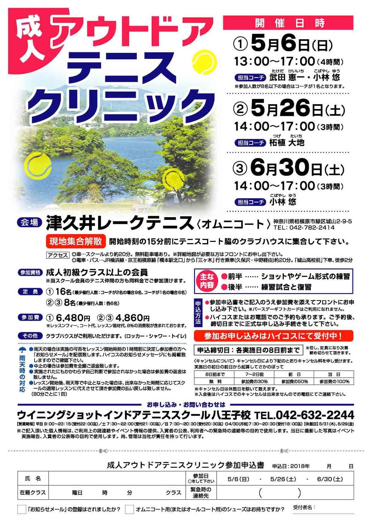 【5・6月開催】成人アウトドアテニスクリニック