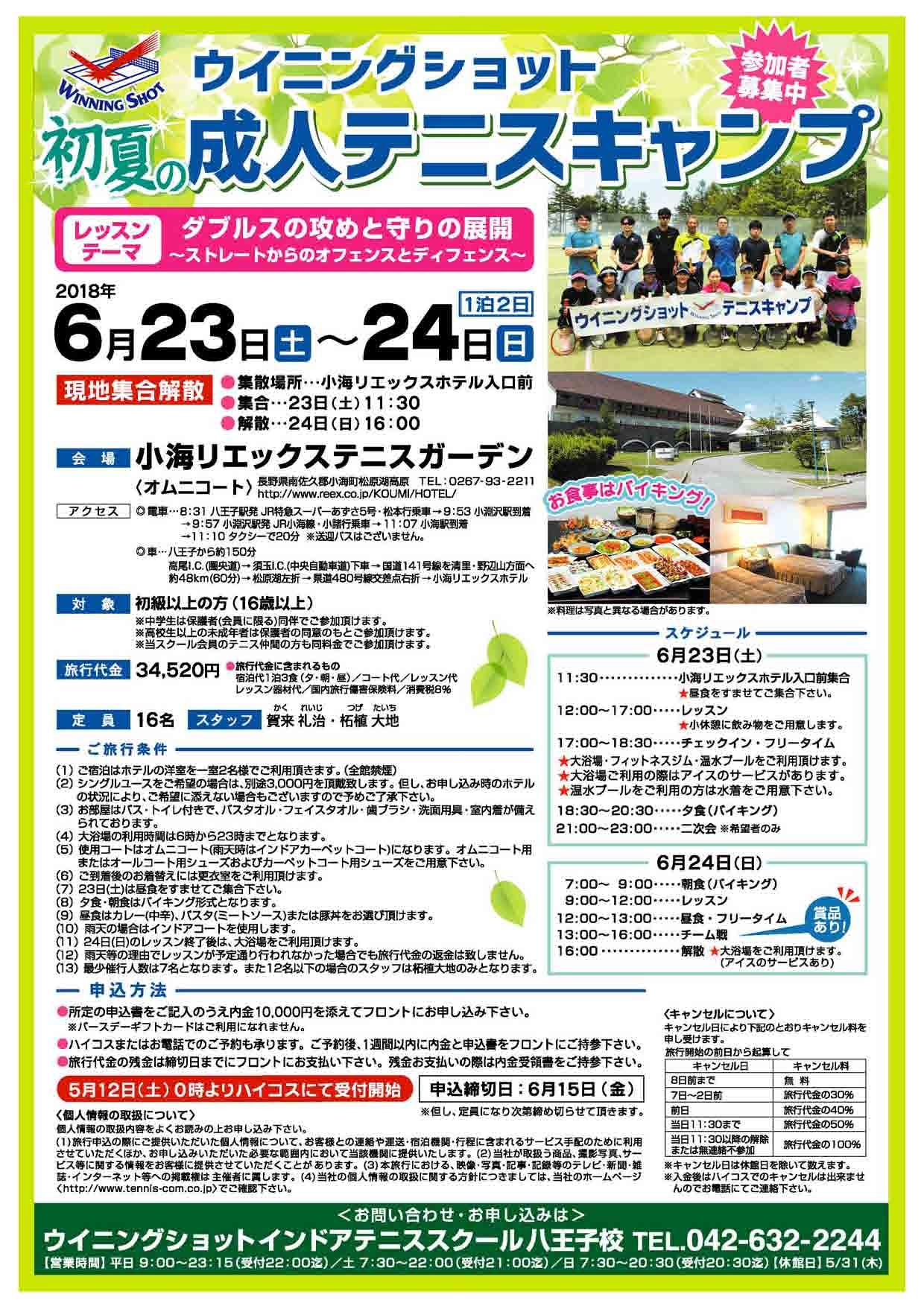 【6/23~24開催】初夏の成人テニスキャンプ