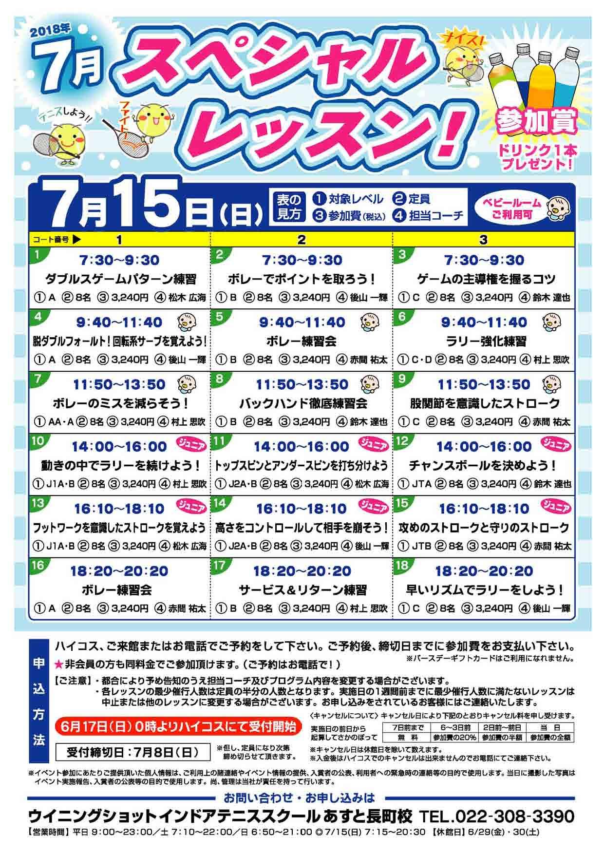 【7/15開催】7月スペシャルレッスン!