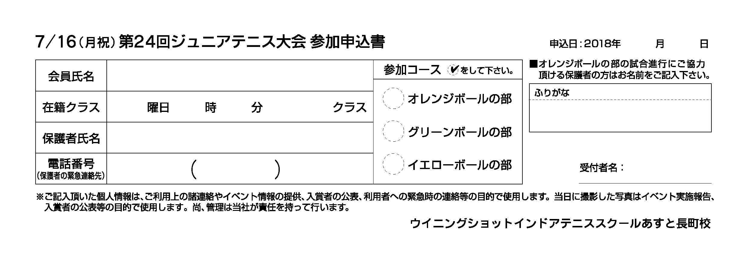 【7/16開催】第24回ジュニアテニス大会