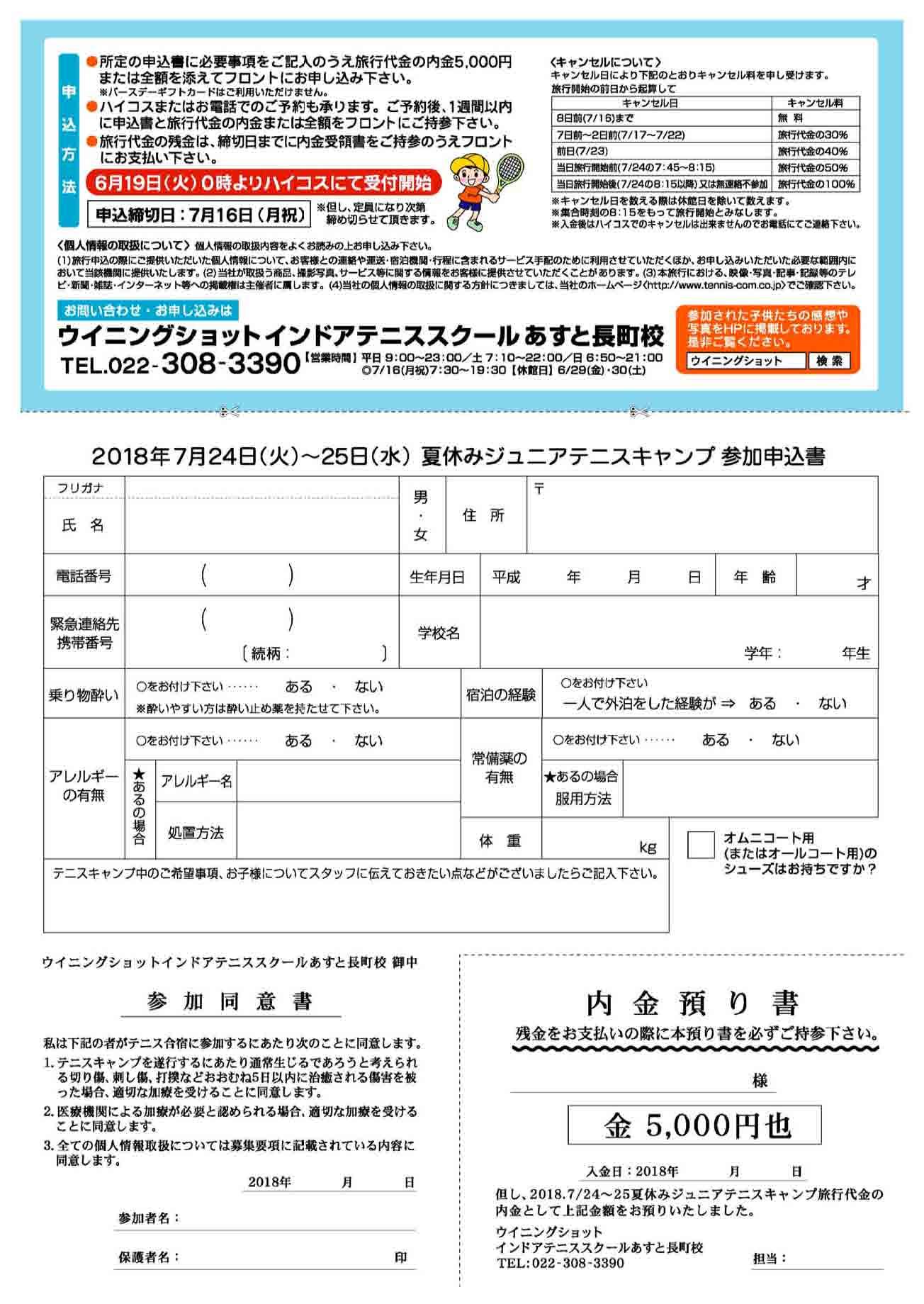 【7/24~25開催】夏休みジュニアテニスキャンプ