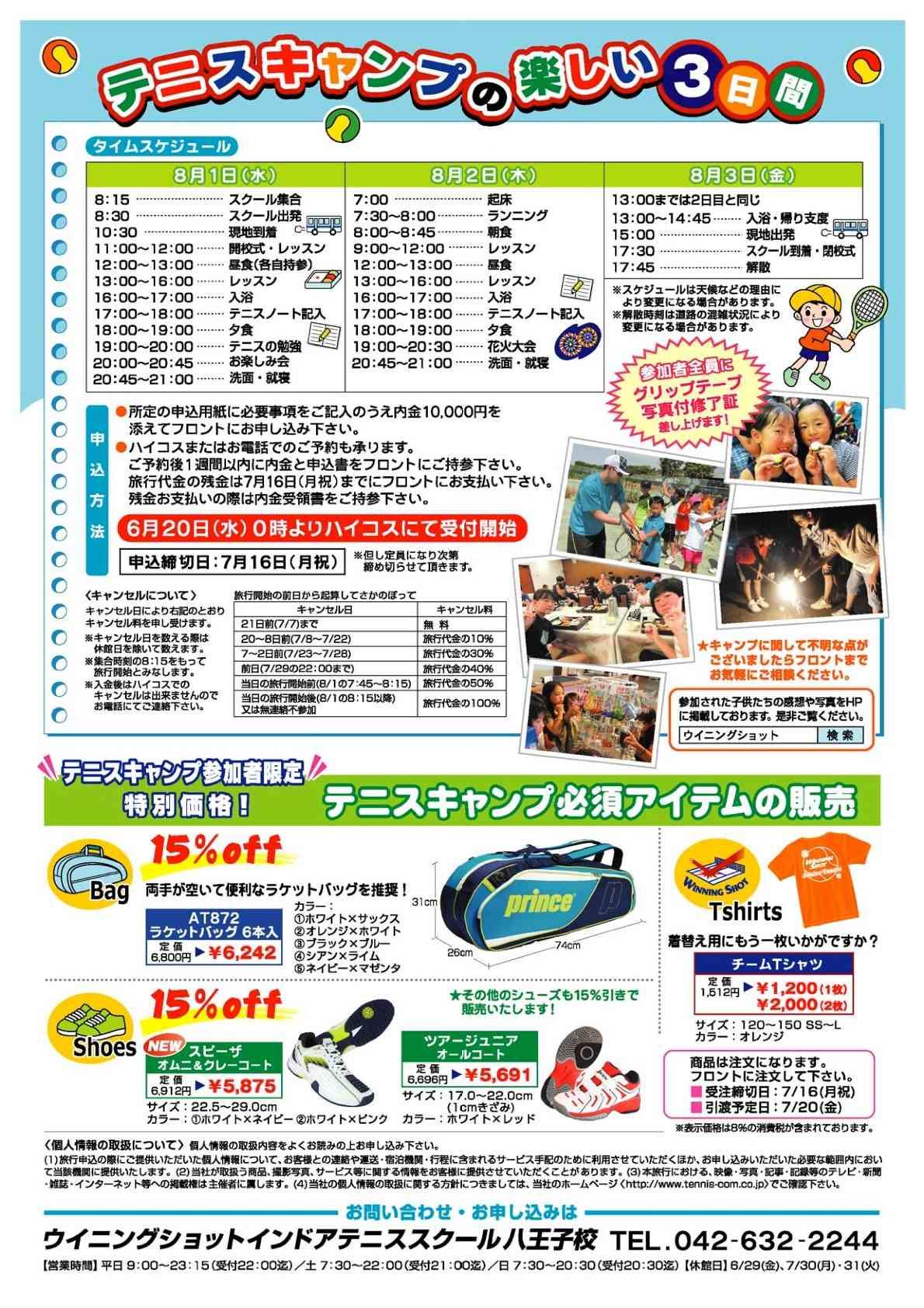 【8/1~3開催】夏休みジュニアテニスキャンプ