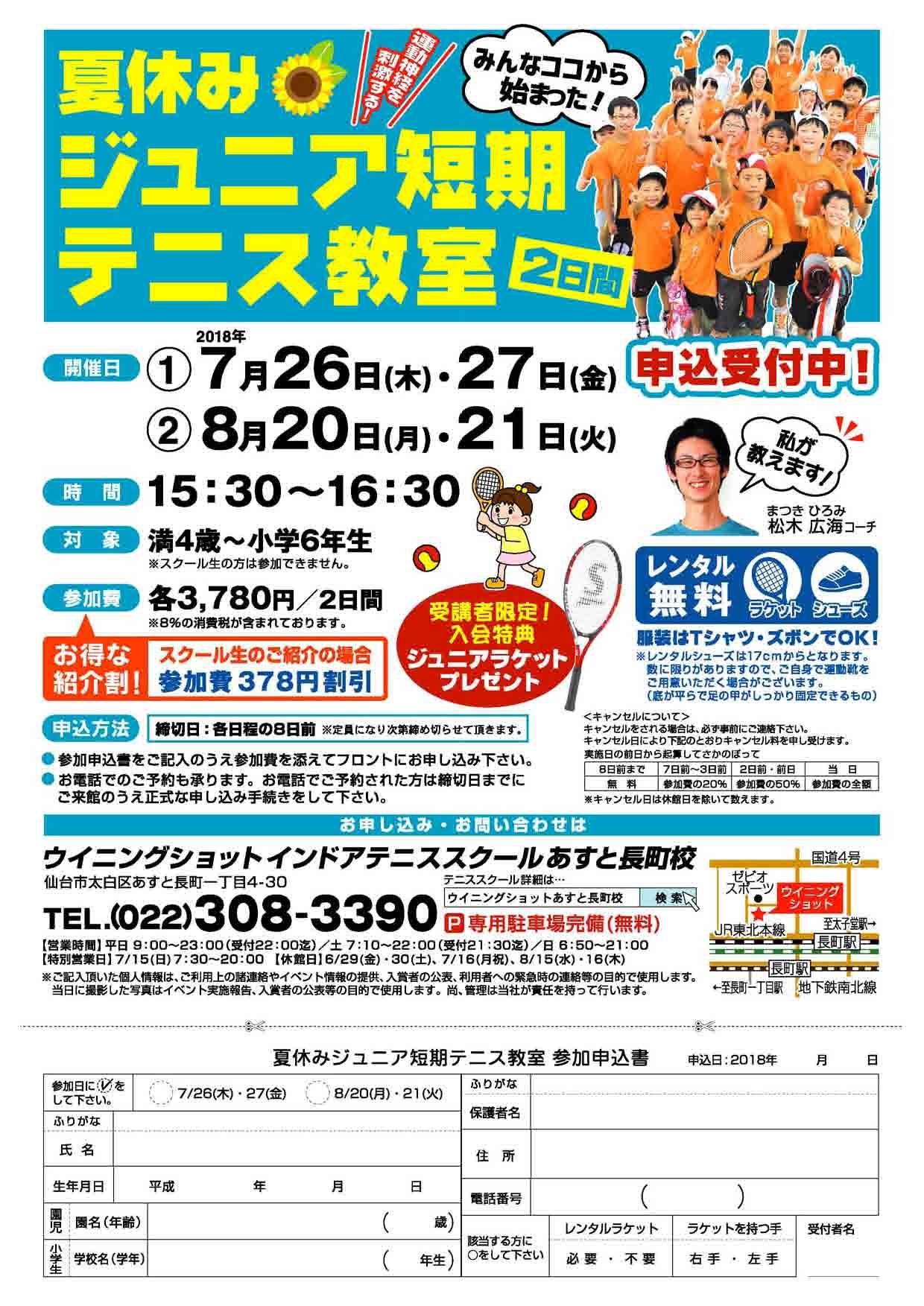 7・8月開催 夏休みジュニア短期テニス教室