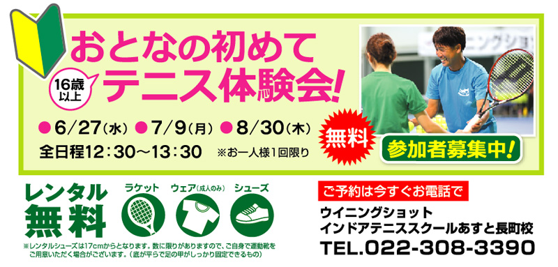 6~8月開催 おとなの初めてテニス体験会【無料】