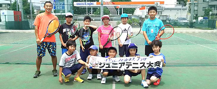 YFPジュニアテニスツアー2019〈第1戦〉(2019.6/30)