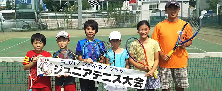 第26回ジュニアテニス大会(2018.9/30)