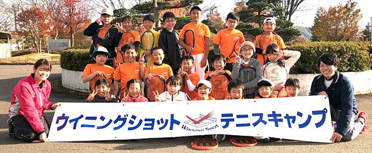秋のジュニアテニスキャンプ(2019.11/16~17)
