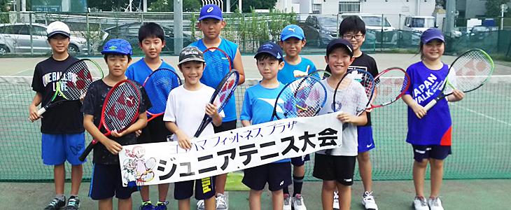 YFPジュニアテニスツアー2019〈第3戦〉(2019.8/31)