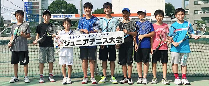 YFPジュニアテニスツアー2019〈第2戦〉(2019.7/29・30)