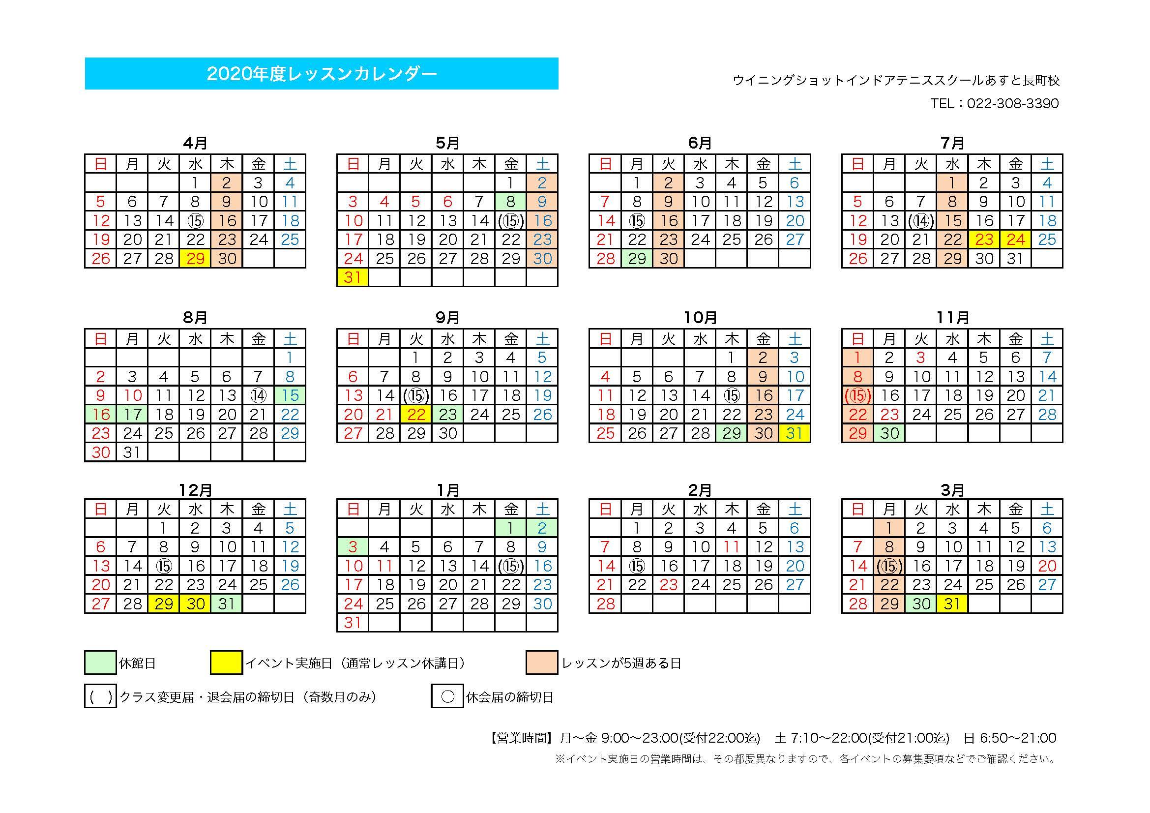 あすと長町校(インドア)2020年度レッスンカレンダー