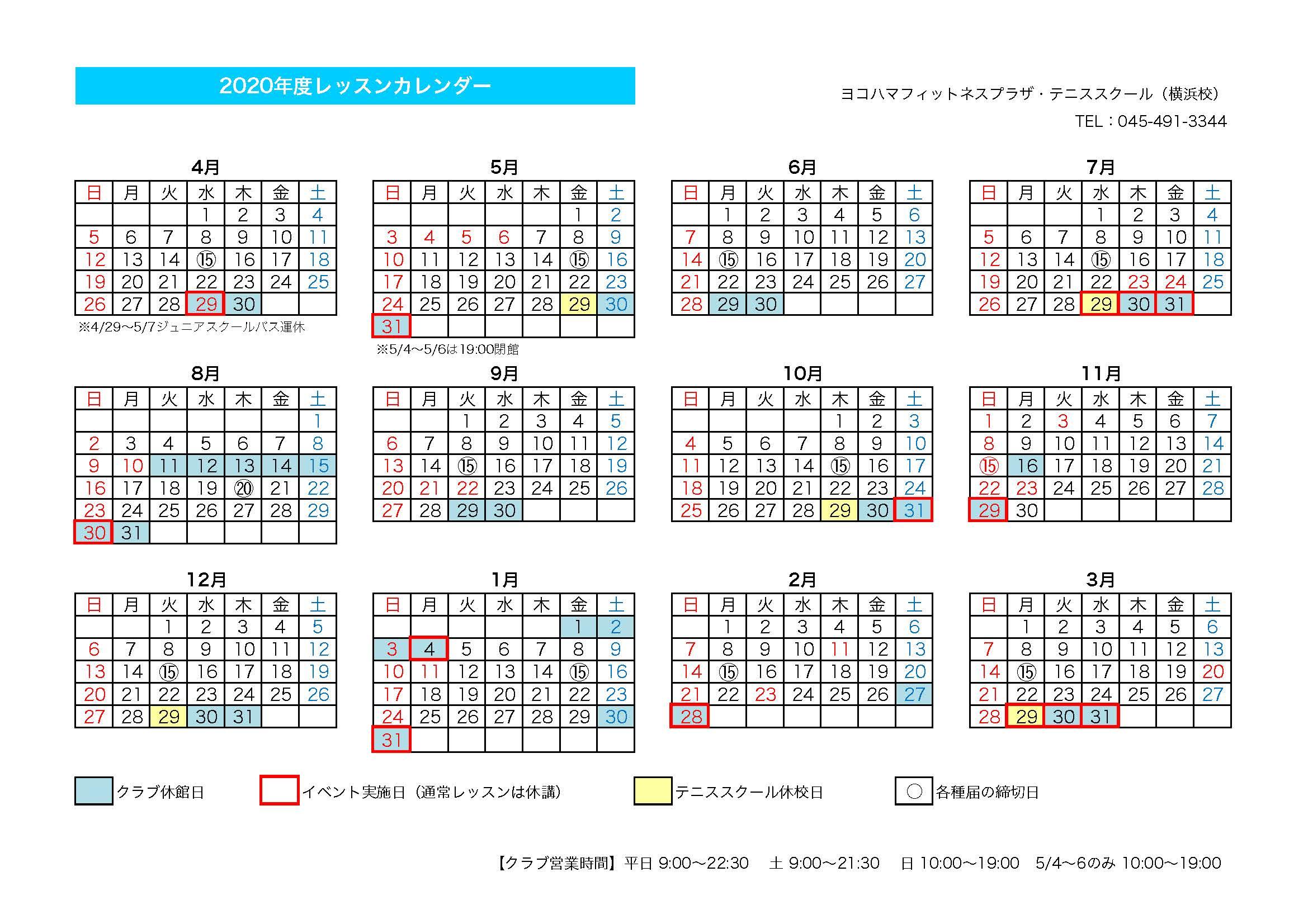 横浜校(アウトドア)2020年度レッスンカレンダー