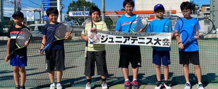 YFPジュニアテニスツアー2020〈8月大会〉