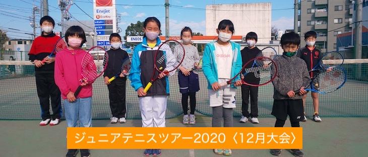 YFPジュニアテニスツアー2020〈12月大会〉