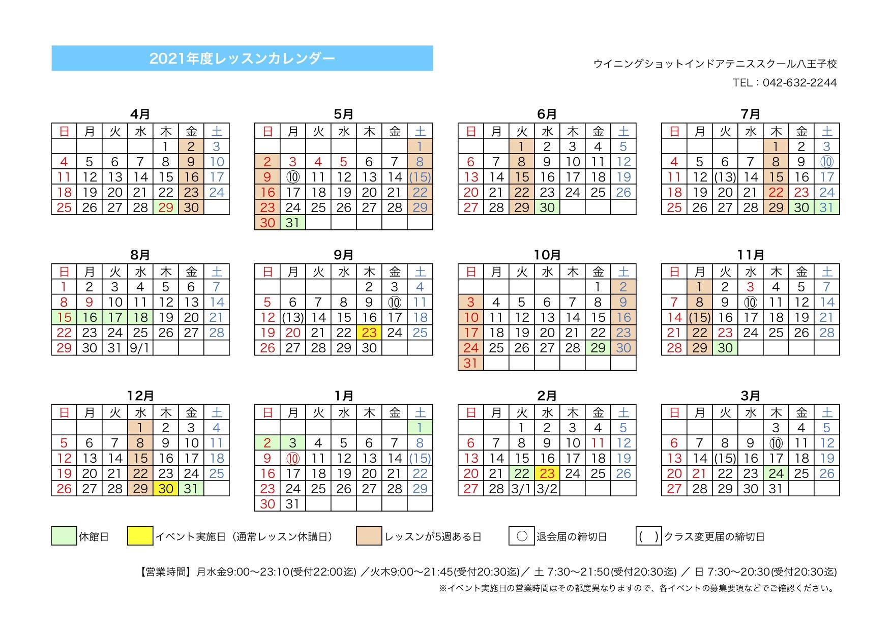 八王子校(インドア)2020年度レッスンカレンダー