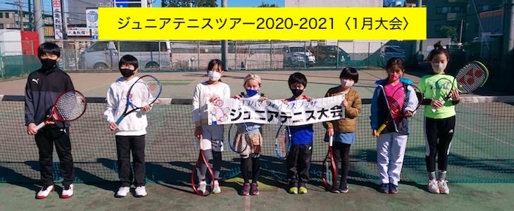 YFPジュニアテニスツアー2020-2021〈1月大会〉