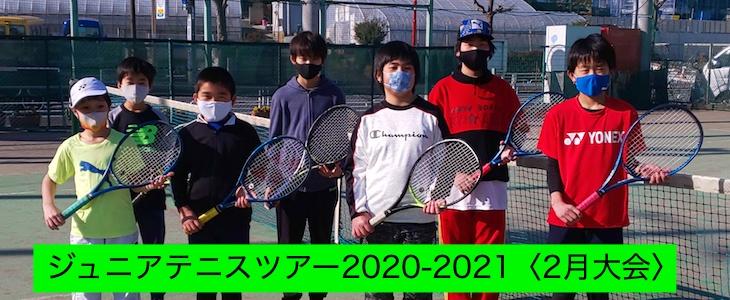 YFPジュニアテニスツアー2020-2021〈2月大会〉