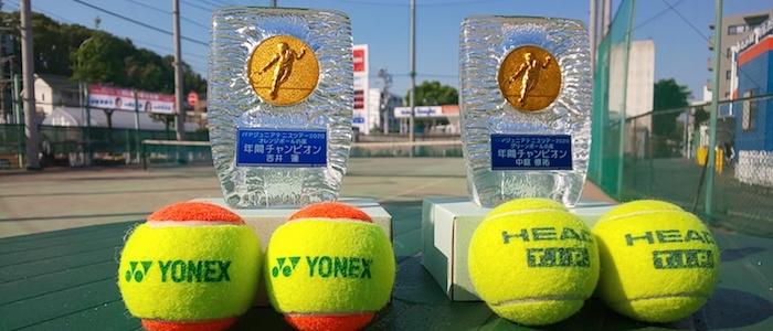 YFPジュニアテニスツアー2020★年間チャンピオン発表!