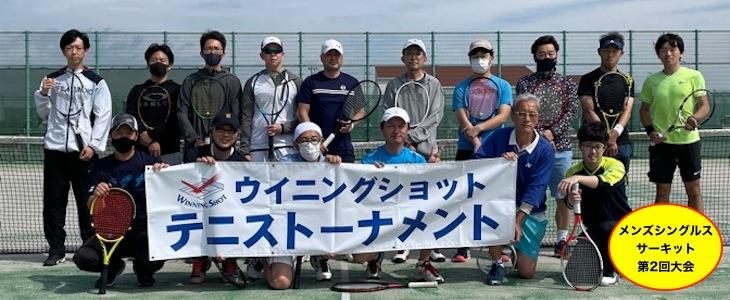 メンズシングルスサーキット2021★第2回大会結果