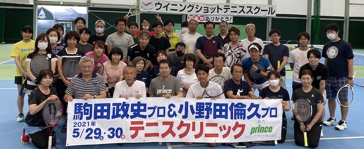 10周年謝恩祭『駒田政史プロ&小野田倫久プロのテニスクリニック』
